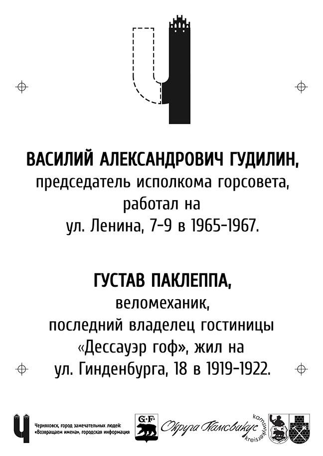 Tafeln-Kotschar-Polyklinik05